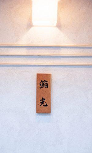 鮨光 Sushi Hikari  Door